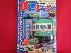 'Tetsudo Omocha #2' toy train railroad book / Plarail,@rail