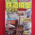 N Scale HO Scale Model train railroad catalog book 2005
