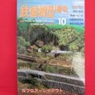 TMS #618 10/1996 N HO Scale Model Train japanse railroad magazine