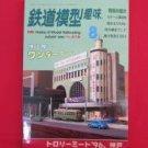 TMS #616 08/1996 N HO Scale Model Train japanse railroad magazine