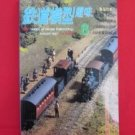 TMS #630 08/1997 N HO Scale Model Train japanse railroad magazine
