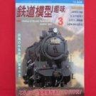 TMS #638 03/1998 N HO Scale Model Train japanse railroad magazine