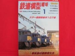 TMS #636 01/1998 N HO Scale Model Train japanse railroad magazine
