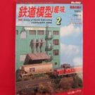 TMS #693 02/2002 N HO Scale Model Train japanse railroad magazine