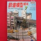 TMS #712 07/2003 N HO Scale Model Train japanse railroad magazine