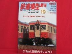 TMS #716 10/2003 N HO Scale Model Train japanse railroad magazine
