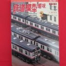 TMS #721 02/2004 N HO Scale Model Train japanse railroad magazine