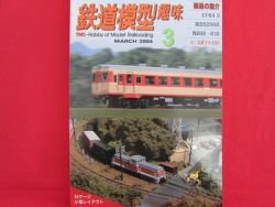 TMS #722 03/2004 N HO Scale Model Train japanse railroad magazine