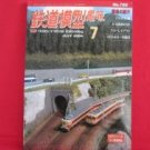 TMS #726 07/2004 N HO Scale Model Train japanse railroad magazine