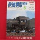TMS #739 06/2005 N HO Scale Model Train japanse railroad magazine