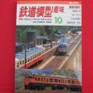 TMS #744 10/2005 N HO Scale Model Train japanse railroad magazine