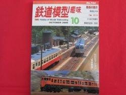 TMS #744 10/2005 N HO Scale Model Train japanse railroad magazine