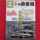 'Airliners of Japan 2006 - 2007' airplane perfect photo catalog book / JAL ANA