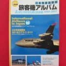 'Airliners Album 2004 - 2005' Japanese airplane perfect catalog book / JAL ANA