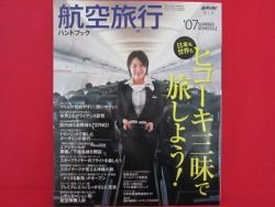 'Airline Air Stage' summer/2007 japanese airplane book