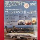 'Airline Air Stage' winter/2007 - 2008 japanese airplane book w/Flight Log Book