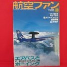 'Koku-Fan' #563 11/1999 Japanese air force magazine