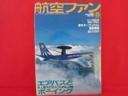 'Koku-Fan' #563 11/1999 Japanese air force magazine
