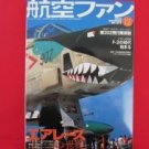 'Koku-Fan' #576 12/2000 Japanese air force magazine