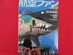 'Koku-Fan' #576 12/2000 Japanese air force magazine