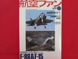 'Koku-Fan' #577 01/2001 Japanese air force magazine