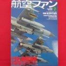 'Koku-Fan' #602 02/2003 Japanese air force magazine