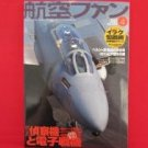 'Koku-Fan' #604 04/2003 Japanese air force magazine