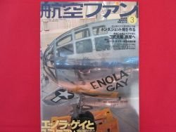 'Koku-Fan' #615 03/2004 Japanese air force magazine