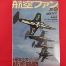 'Koku-Fan' #616 04/2004 Japanese air force magazine
