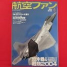 'Koku-Fan' #620 08/2004 Japanese air force magazine