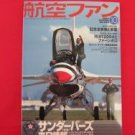 'Koku-Fan' #622 10/2004 Japanese air force magazine