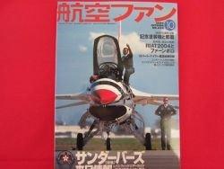 'Koku-Fan' #622 10/2004 Japanese air force magazine