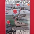 'Koku-Fan' #637 01/2006 Japanese air force magazine