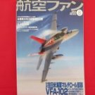 'Koku-Fan' #644 08/2006 Japanese air force magazine