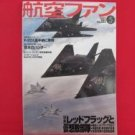 'Koku-Fan' #653 05/2007 Japanese air force magazine