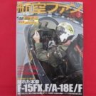 'Koku-Fan' #675 03/2009 Japanese air force magazine w/DVD