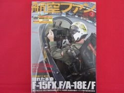 'Koku-Fan' #675 03/2009 Japanese air force magazine w/DVD