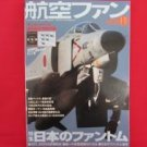 'Koku-Fan' #683 11/2009 Japanese air force magazine