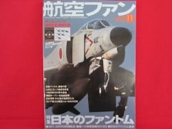 'Koku-Fan' #683 11/2009 Japanese air force magazine
