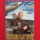'Koku-Fan' #686 02/2010 Japanese air force magazine
