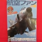'Koku-Fan' #696 12/2010 Japanese air force magazine w/emblem