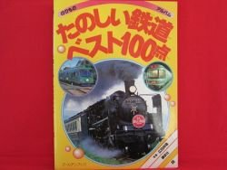 Japanese train railroad BEST 100 photo collection book