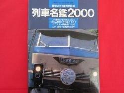 Japanese Shinkansen train railroad encyclopedia book 2000