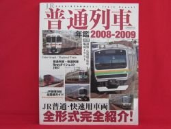 Japanese Local & Commuter Train encyclopedia book 2008 - 2009