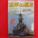 'Ships Of The World' #545 12/1998 Japanese warsh?ip NAVY magazine