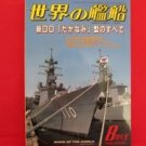 'Ships Of The World' #614 08/2003 Japanese warsh?ip NAVY magazine