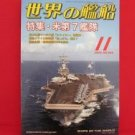 'Ships Of The World' #666 11/2006 Japanese warsh?ip NAVY magazine