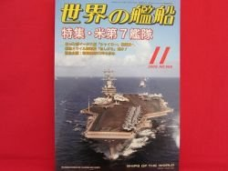 'Ships Of The World' #666 11/2006 Japanese warsh?ip NAVY magazine