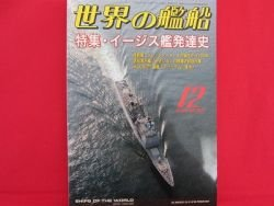 'Ships Of The World' #667 12/2006 Japanese warsh?ip NAVY magazine