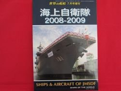 'Japan Maritime Self Defense Force 2008 - 2009' warship aircraft encyclopedia